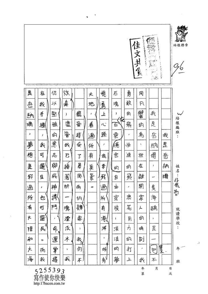 103W6308林雋哲 (1)