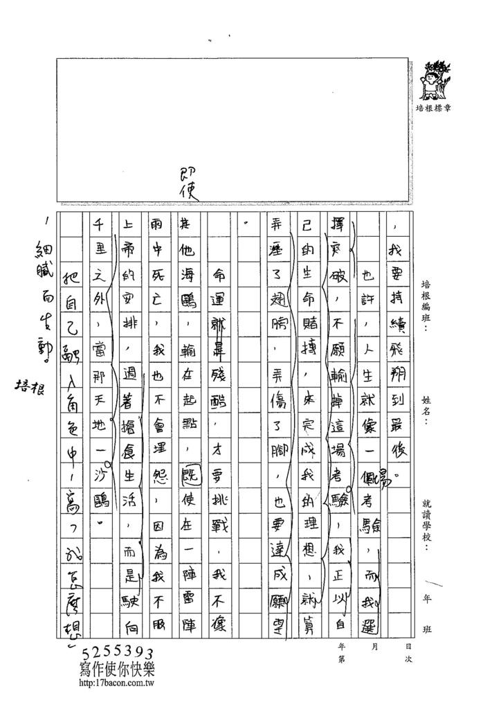 103W6308林雋哲 (2)
