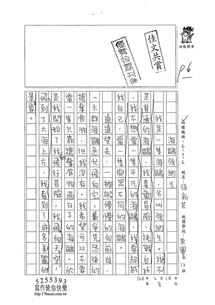103W6308張新芸 (1)