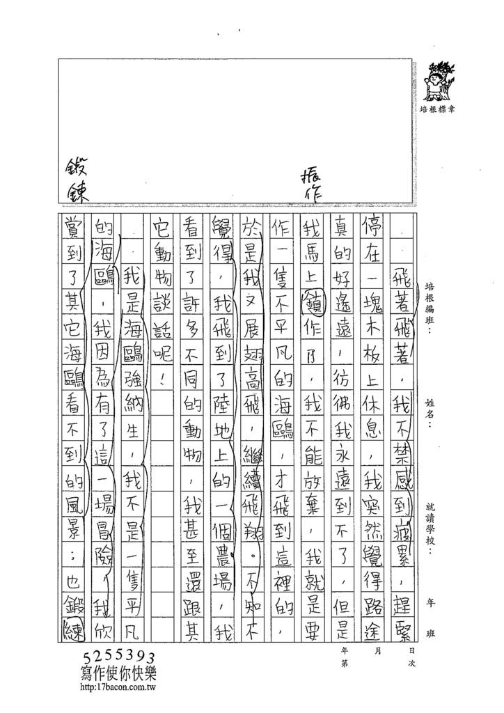 103W6308張新芸 (2)