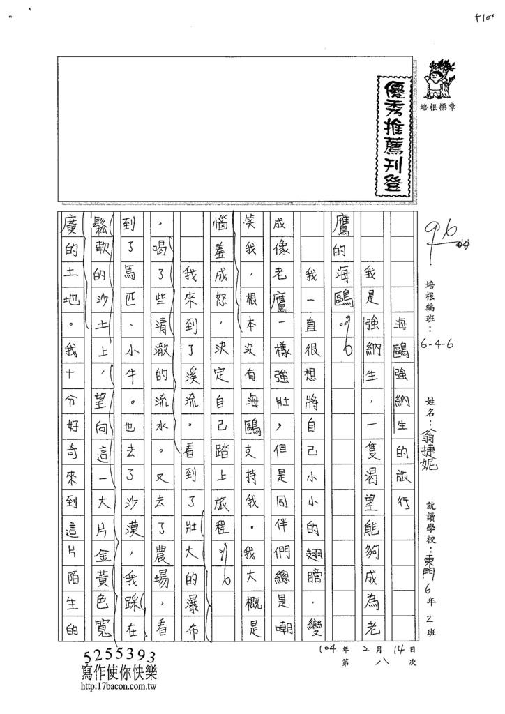 103W6308翁捷妮 (1)