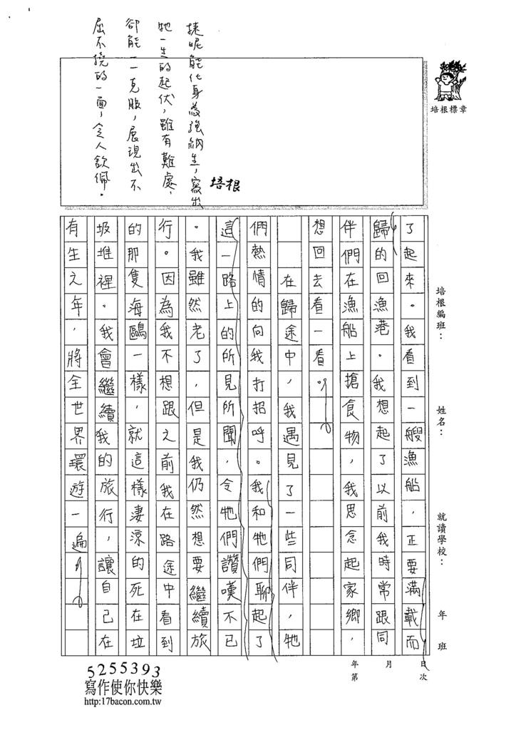 103W6308翁捷妮 (3)