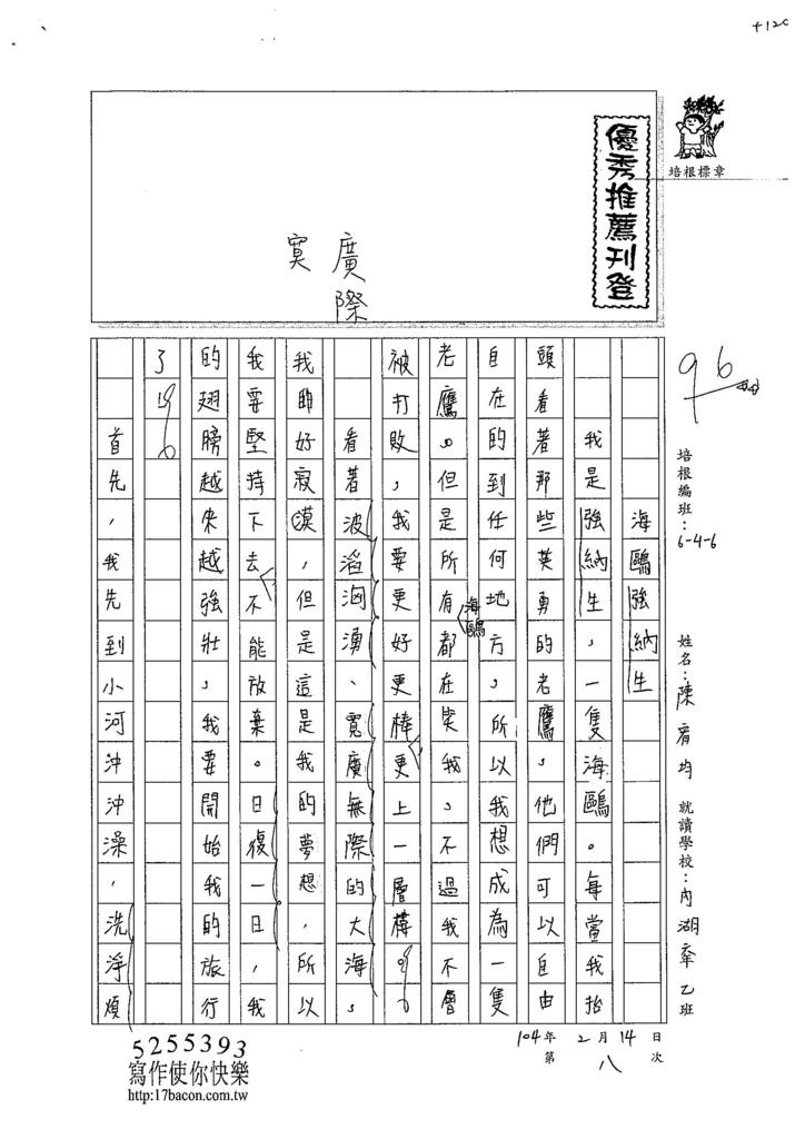 103W6308陳宥均 (1)