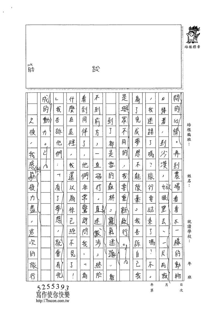 103W6308陳宥均 (2)