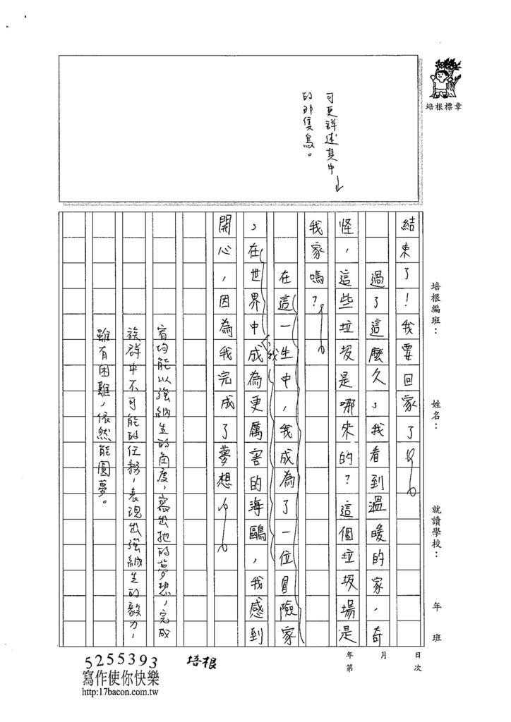 103W6308陳宥均 (3)
