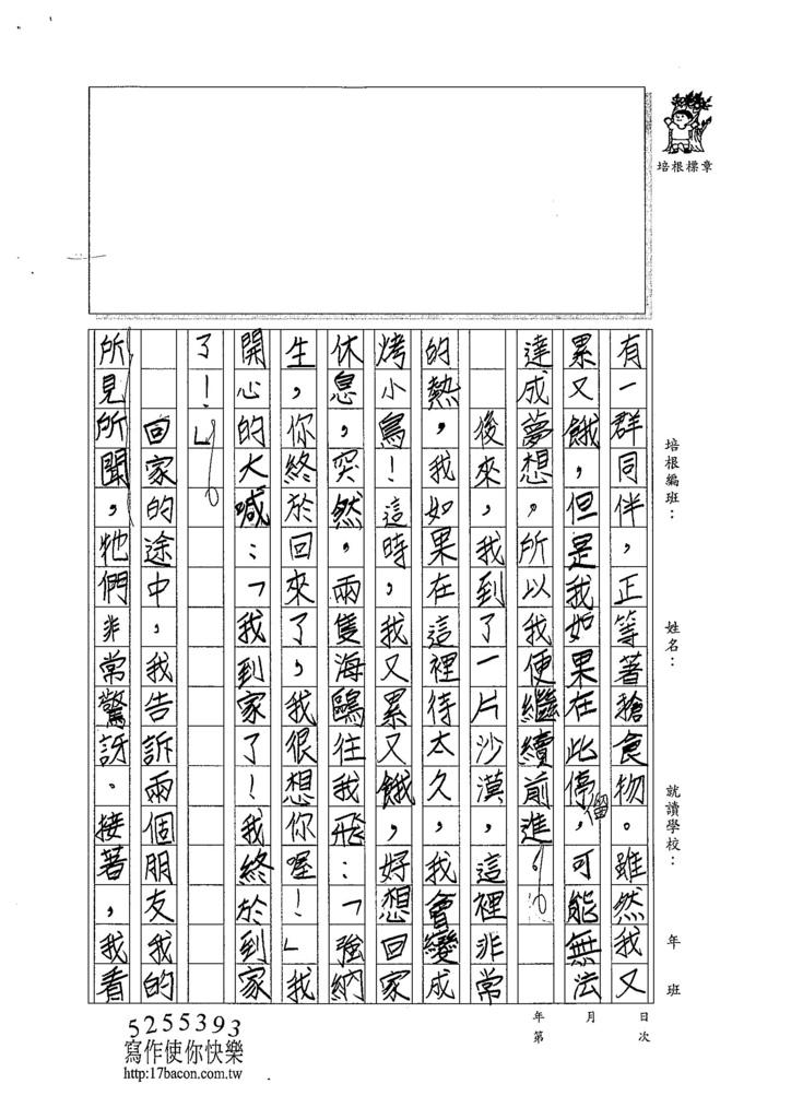 103W6308蔡承憲 (3)