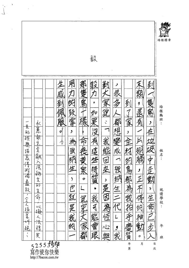 103W6308蔡承憲 (4)