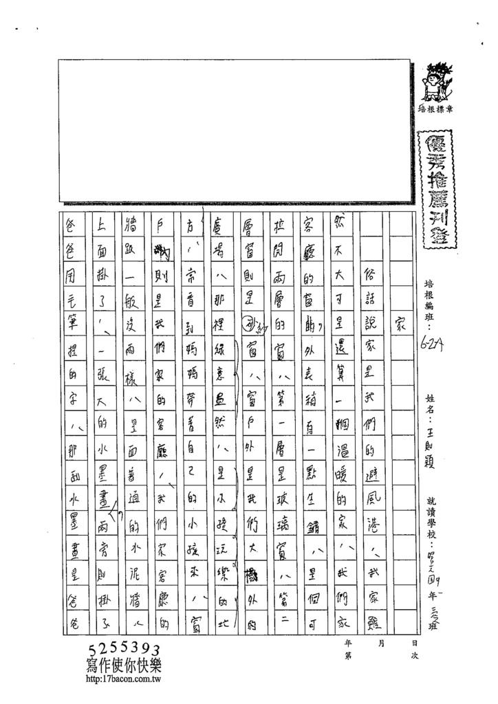 103WA306王則穎 (1)