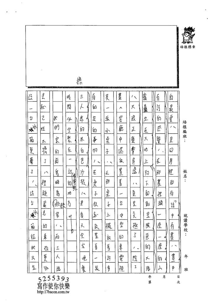 103WA306王則穎 (2)