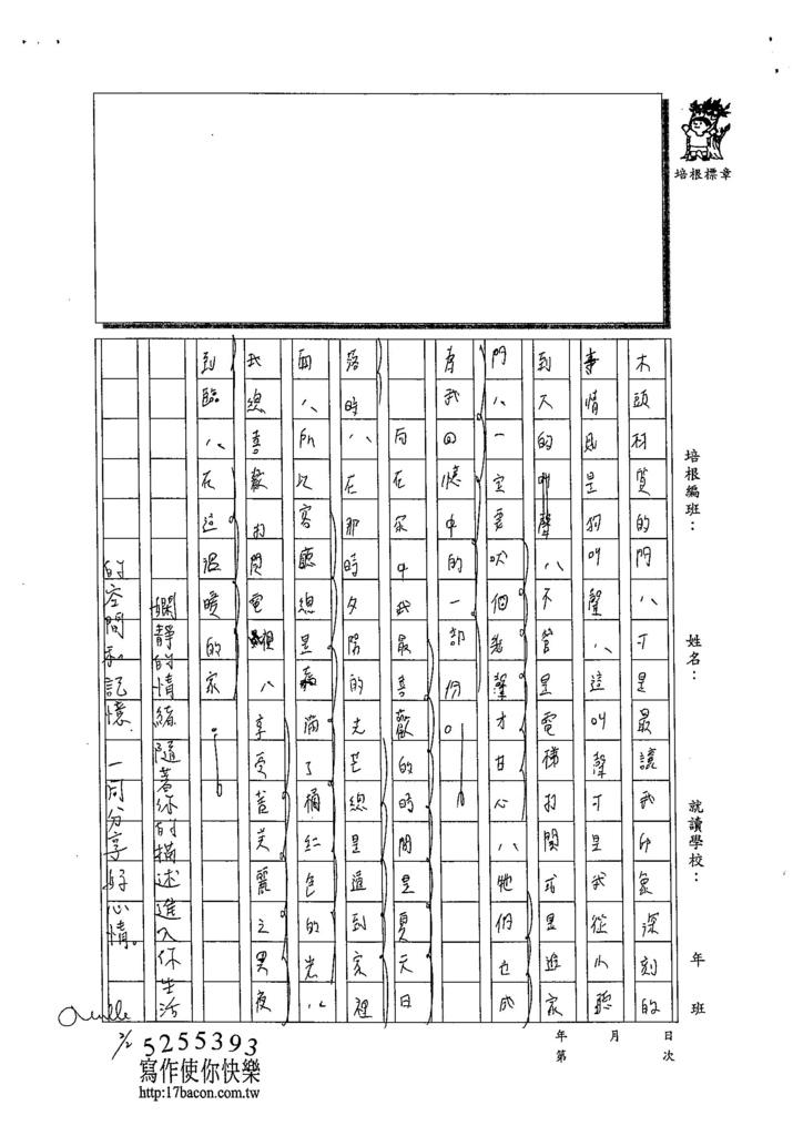 103WA306王則穎 (4)