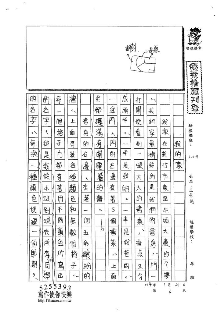 103WA306王景誠 (1)