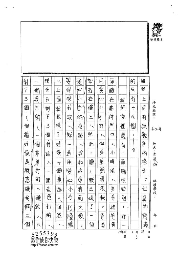 103WA306王景誠 (2)