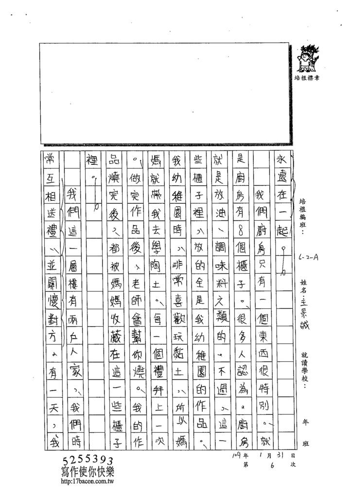 103WA306王景誠 (3)
