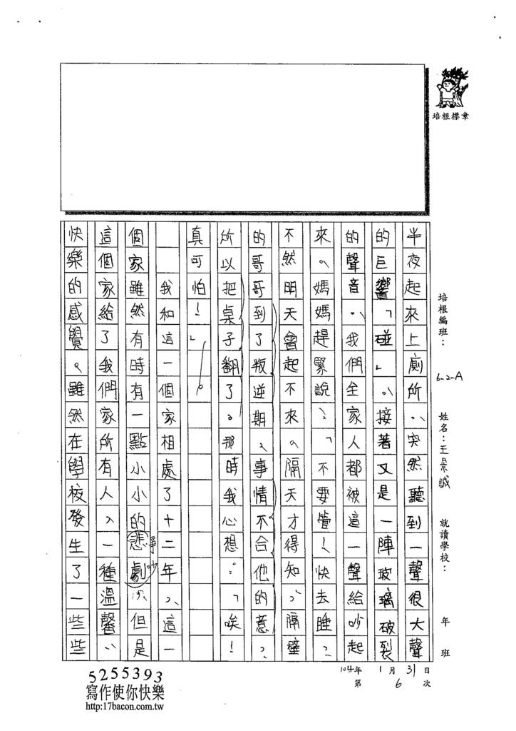103WA306王景誠 (4)