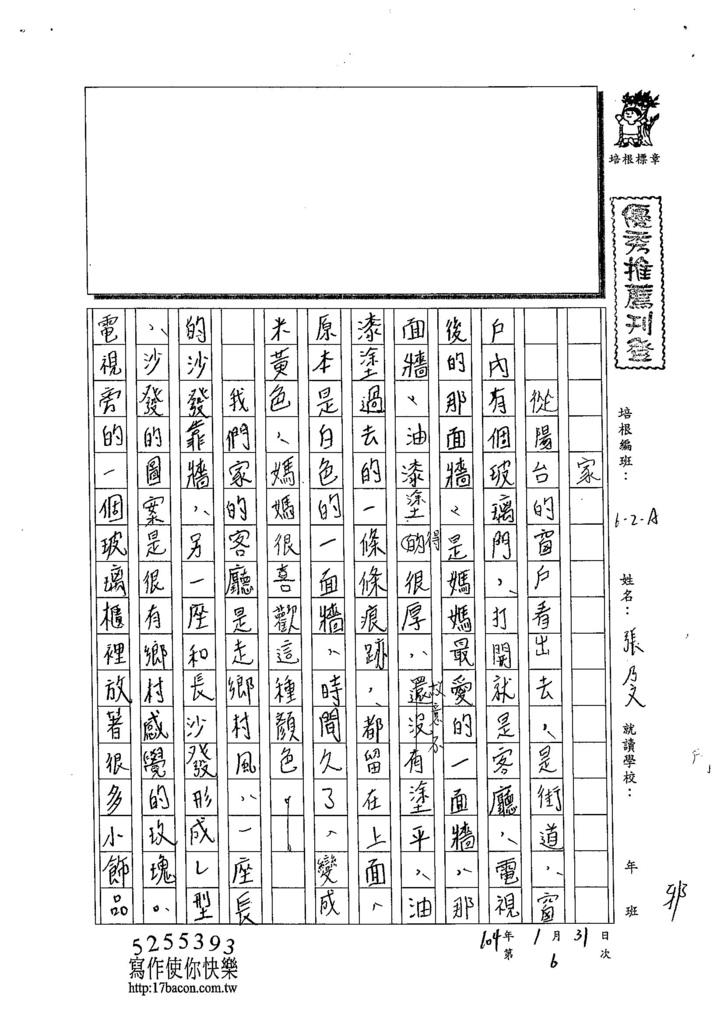 103WA306張乃文 (1)