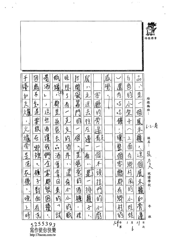 103WA306張乃文 (2)