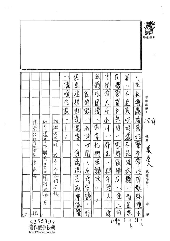 103WA306張乃文 (3)
