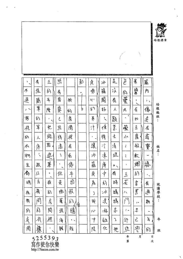 103WA306張卉玗 (2)
