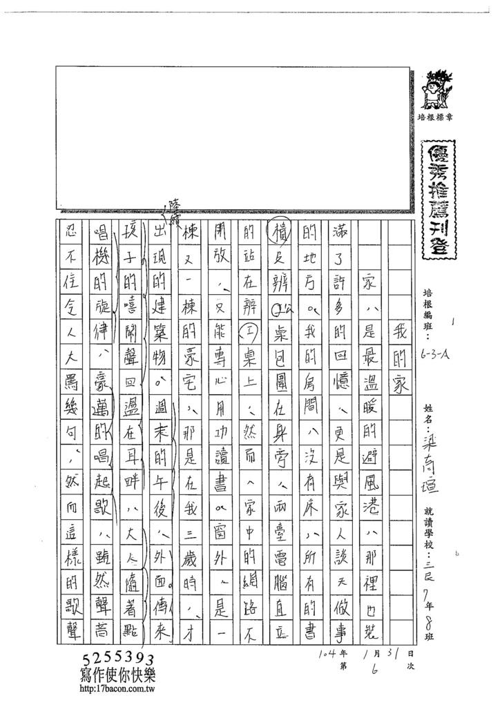 103WA306梁育瑄 (1)