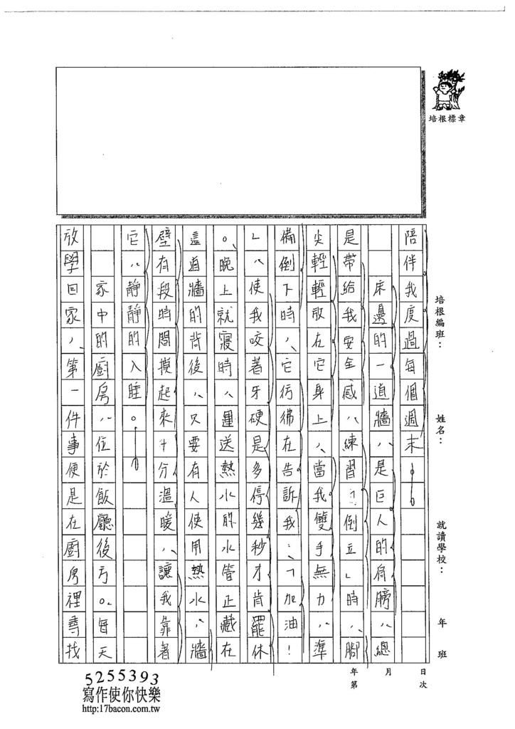 103WA306梁育瑄 (2)