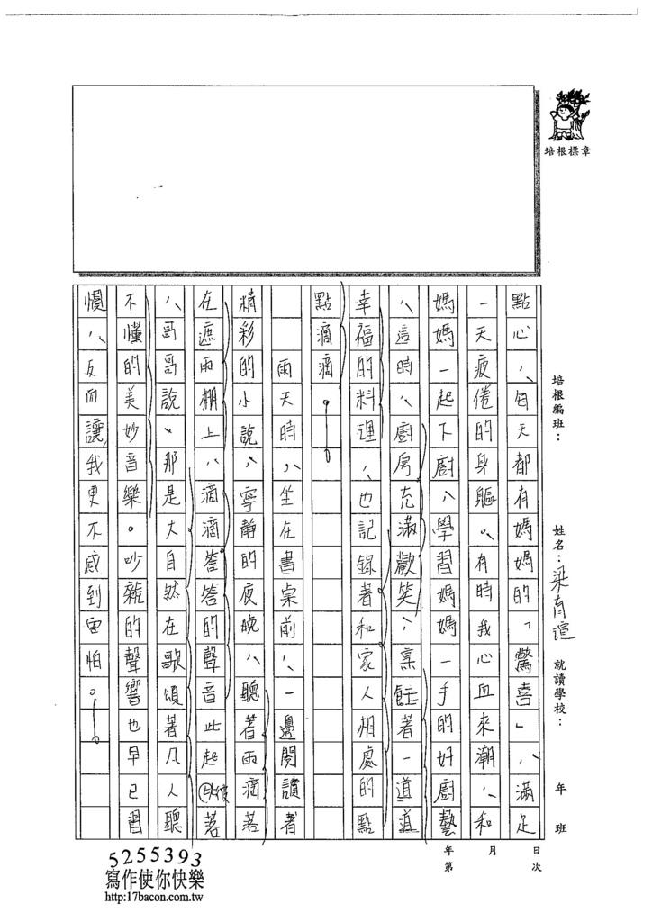 103WA306梁育瑄 (3)