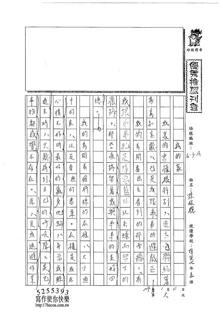 103WA306陳依德 (1)