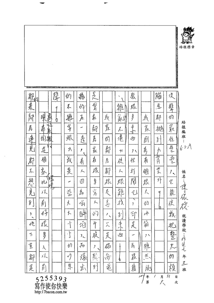 103WA306陳依德 (2)
