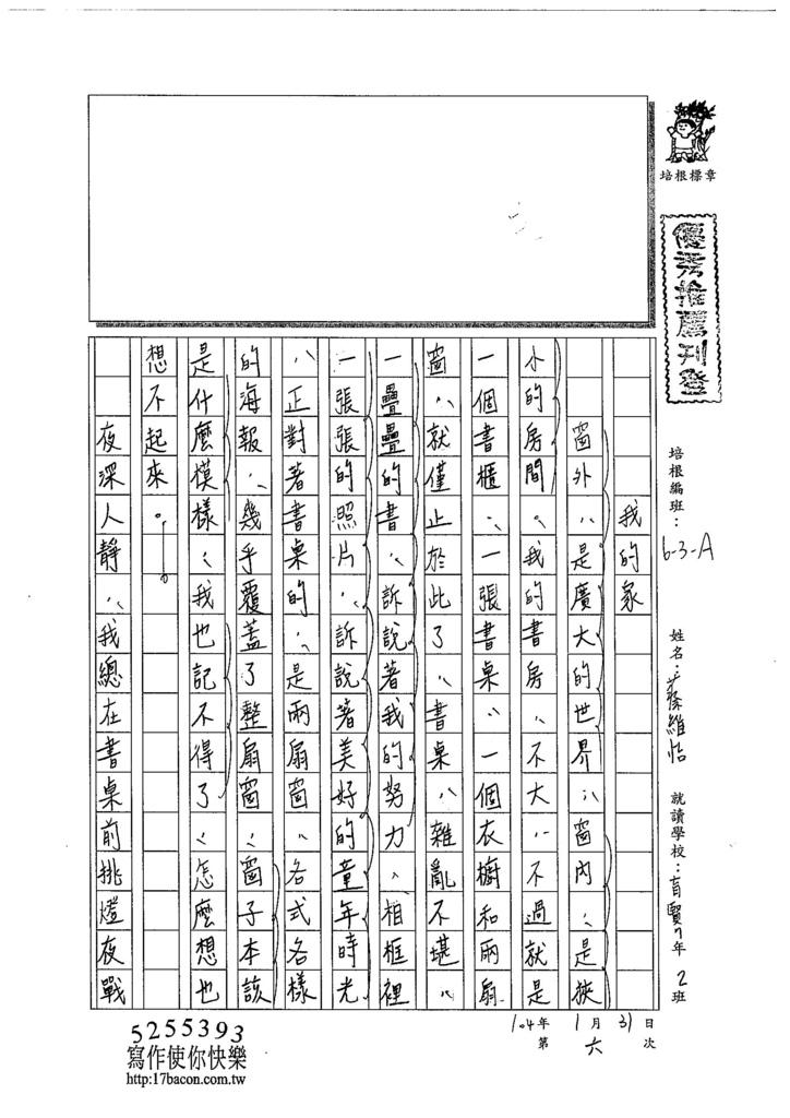 103WA306蔡維怡 (1)