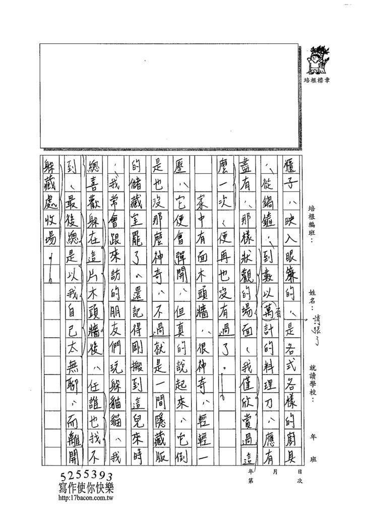 103WA306蔡維怡 (3)