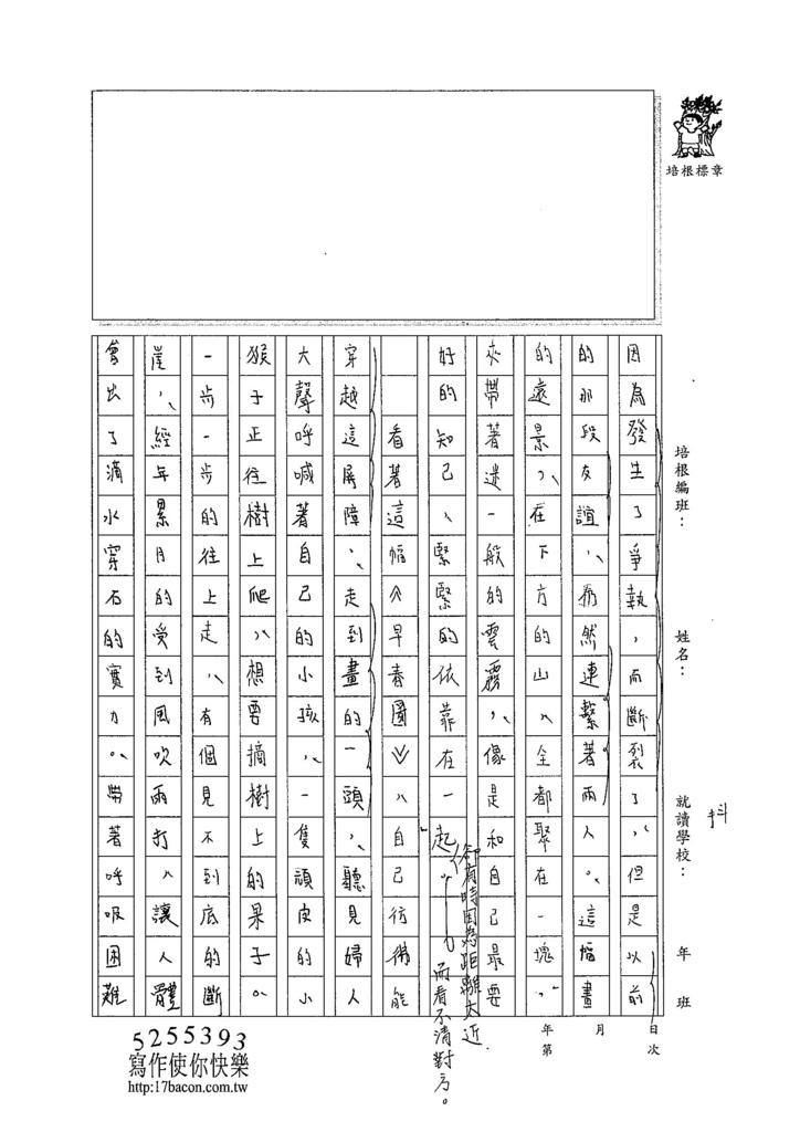 103WA307張卉玗 (2)