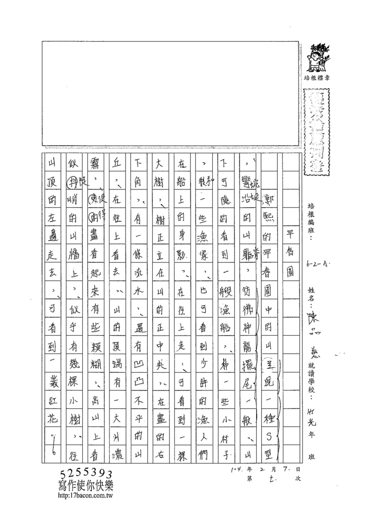 103WA307陳品慈 (1)