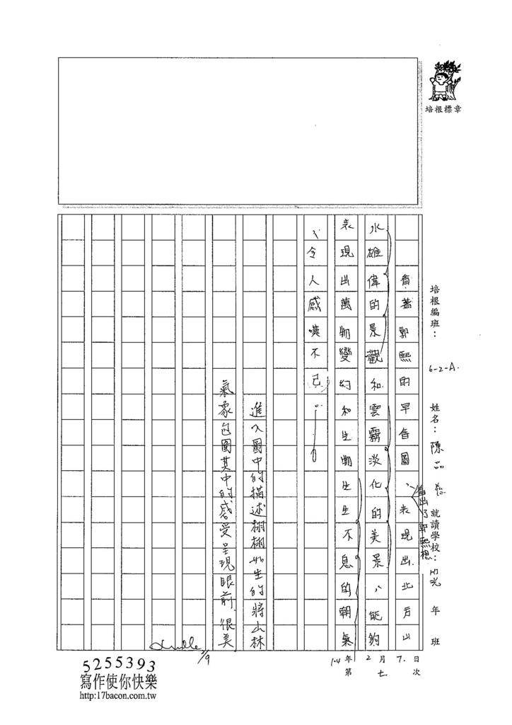 103WA307陳品慈 (3)