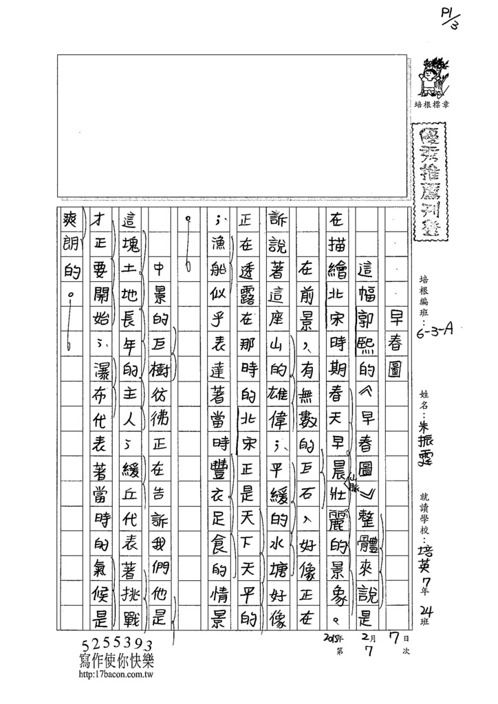 103WA307朱振霆 (1)