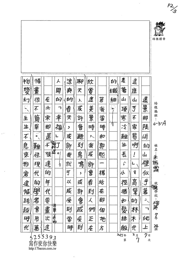 103WA307朱振霆 (2)