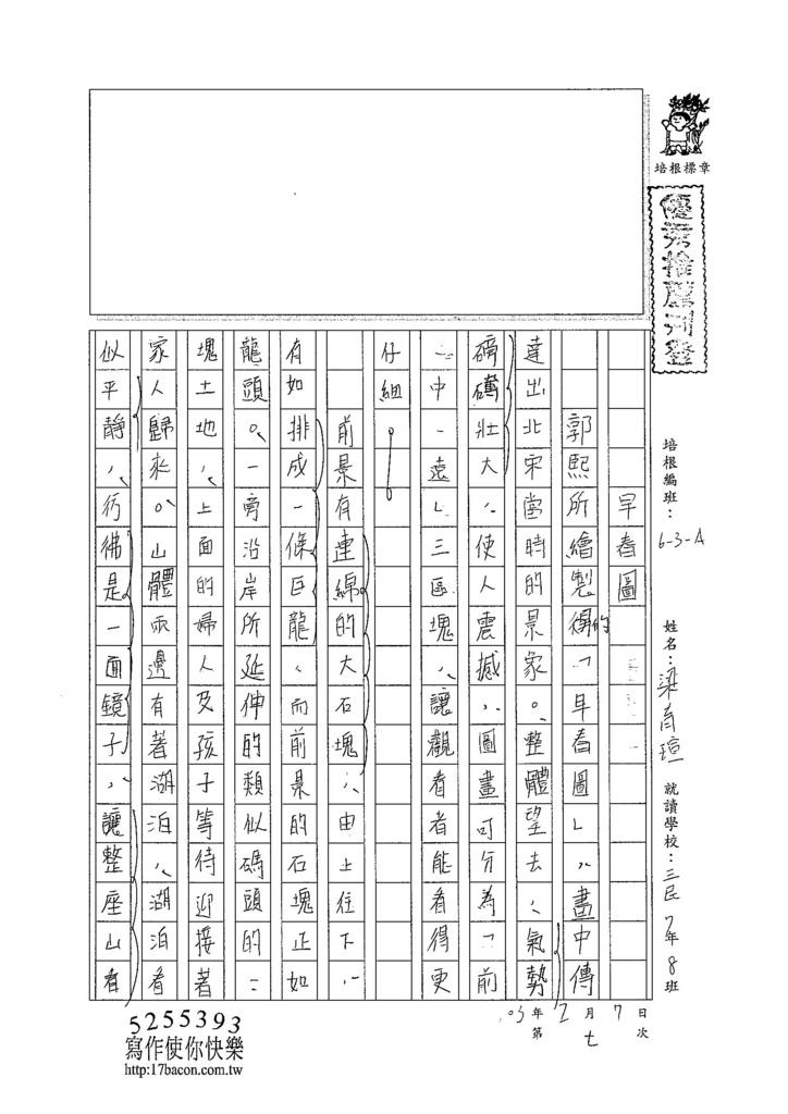 103WA307梁育瑄 (1)