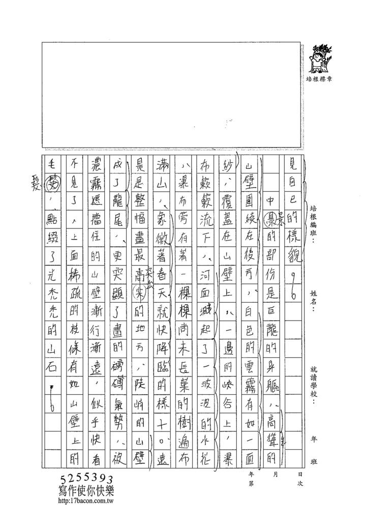 103WA307梁育瑄 (2)