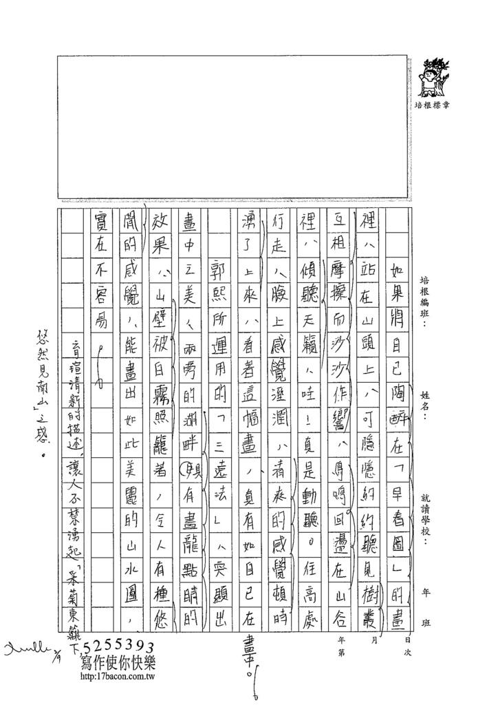 103WA307梁育瑄 (3)