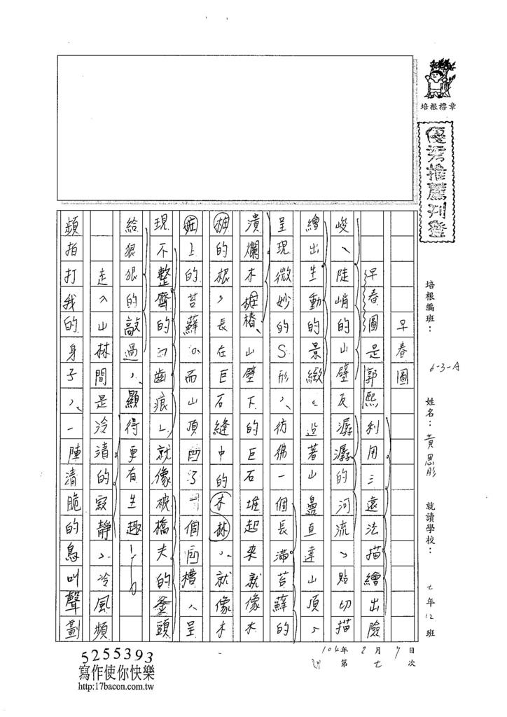 103WA307黃思肜 (1)