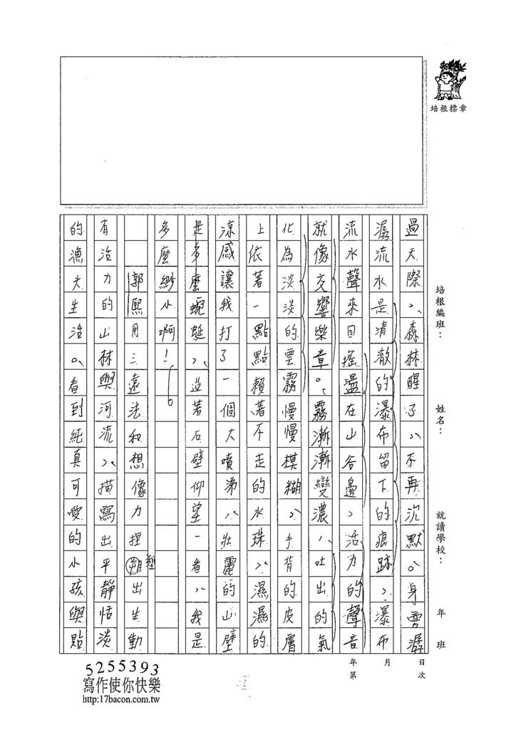 103WA307黃思肜 (2)
