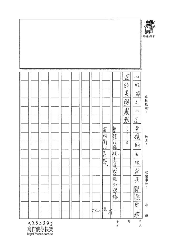 103WA307黃思肜 (3)