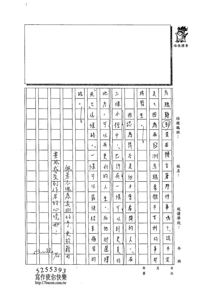 103WA308林佩蓉 (3)