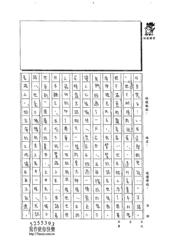 103WA308胡庭緯 (2)
