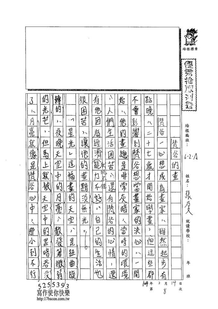 103WA308張乃文 (1)