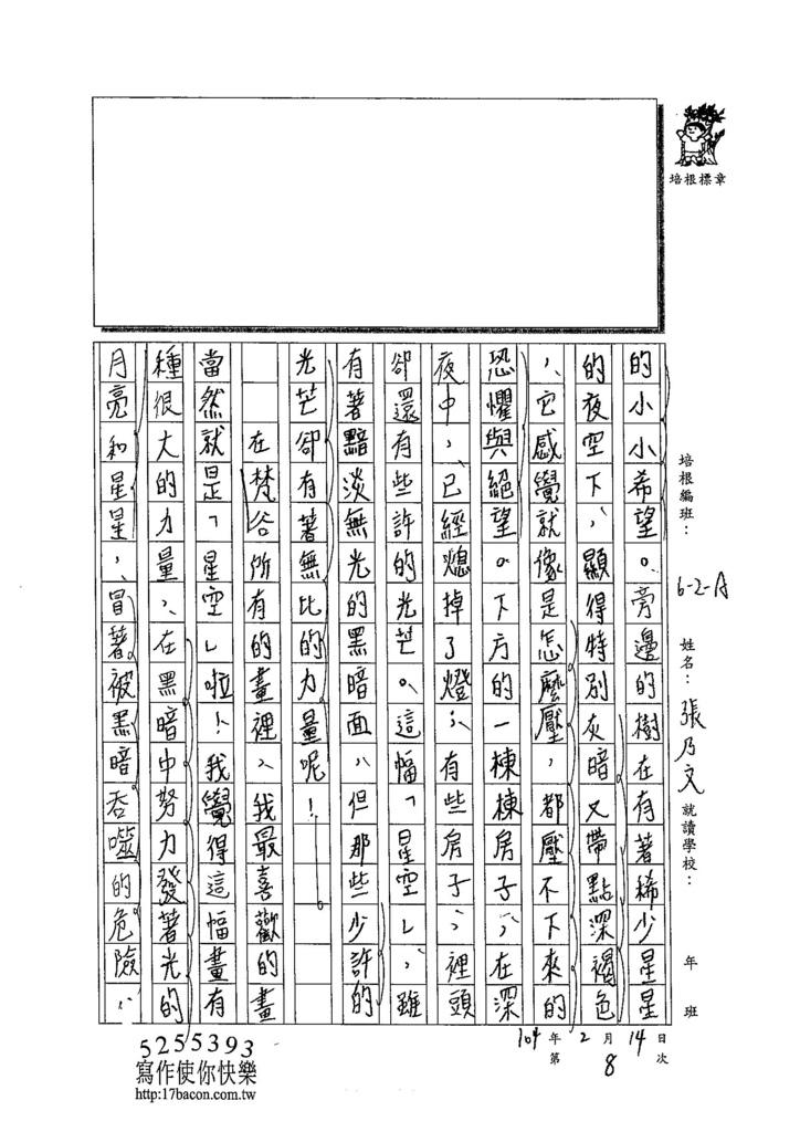 103WA308張乃文 (2)