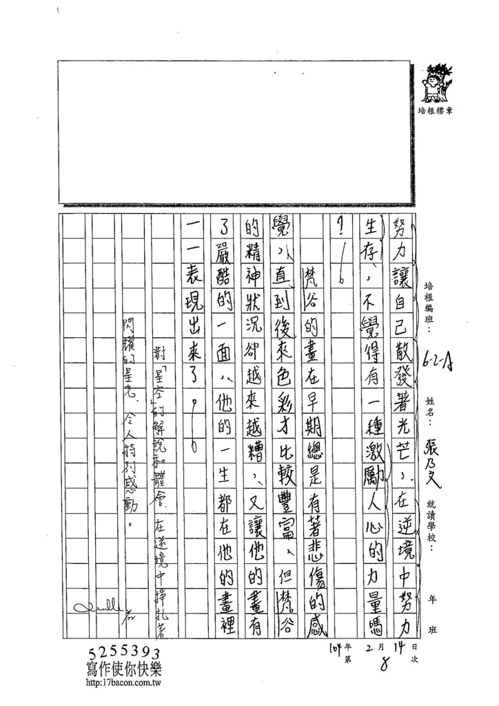 103WA308張乃文 (3)
