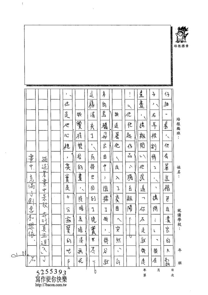 103WA308張卉玗 (3)