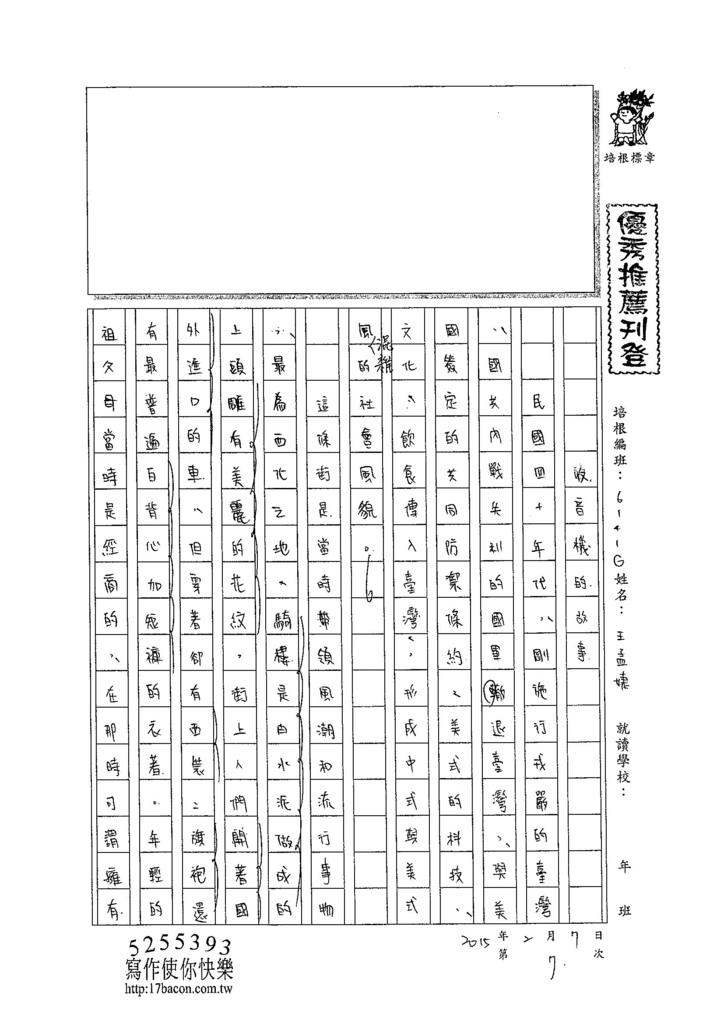 103WG307王孟婕 (1)