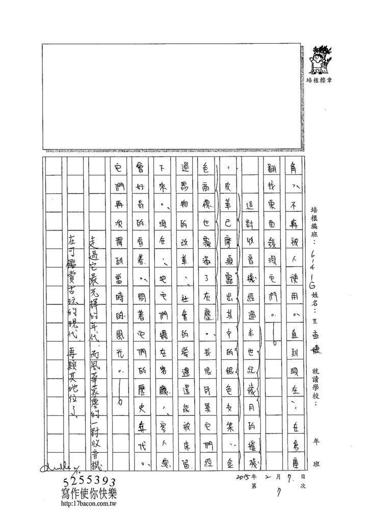 103WG307王孟婕 (3)