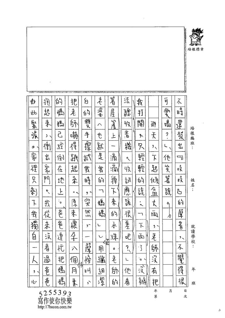 103WG307朱恩嫻 (2)