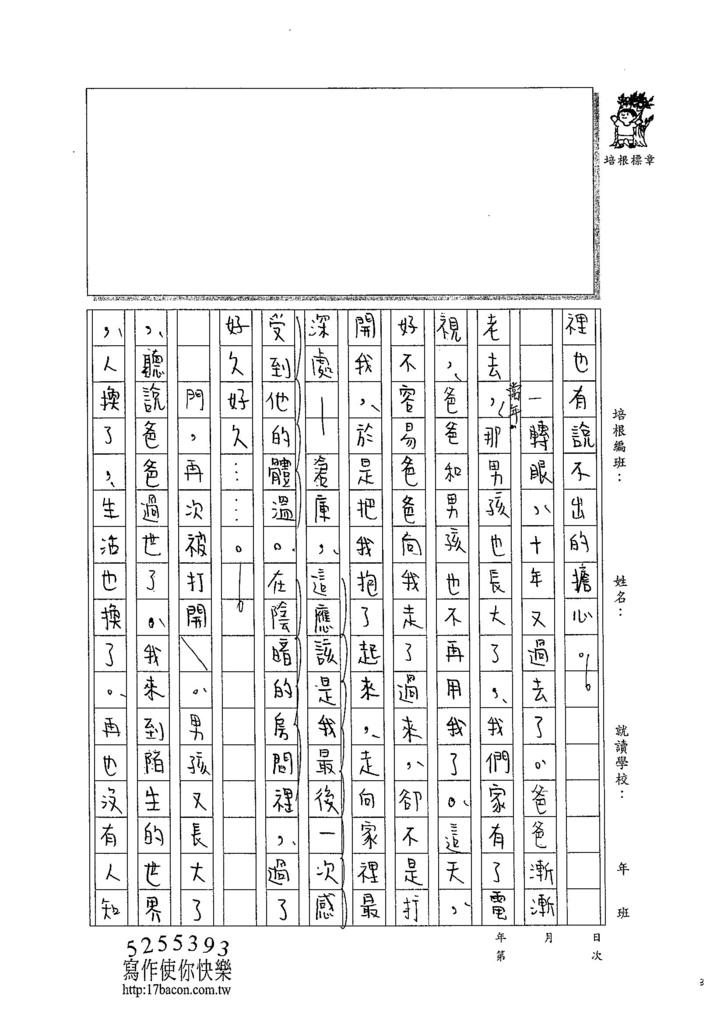 103WG307朱恩嫻 (3)